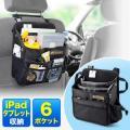 【アウトレット】シートバックポケット 車載用ヘッドレスト取り付けポケット iPad mini 4対応 6ポケット