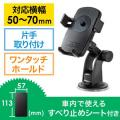 iPhone8対応車載ホルダー(簡単取り外し・オートホールド機能・すべり止めシートSサイズ付き)