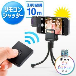 iPhone用リモコンシャッター(リモートシャッター・iPhone 6s/6s Plus対応)