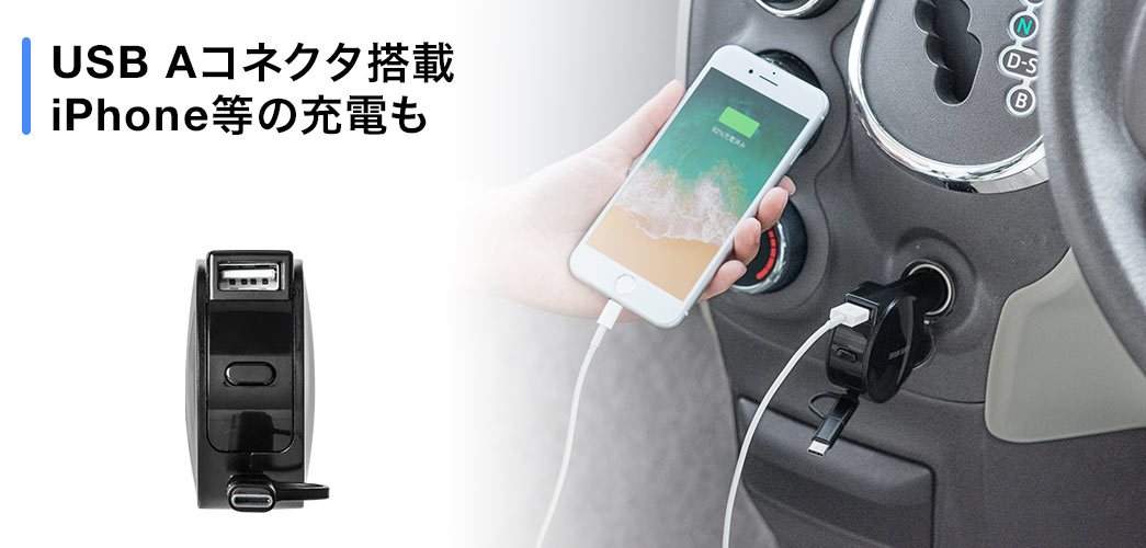 USB Aコネクタ搭載iPhone等の充電も