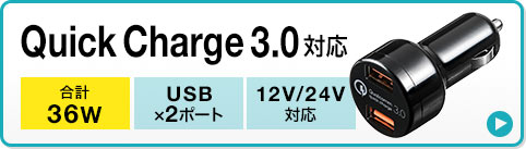 QuickCharge3.0対応