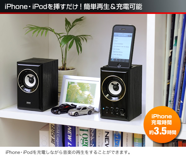 iPhone・iPodを挿すだけ。簡単再生、充電可能。