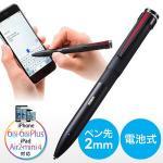 極細タッチペン(スタイラスペン・iPad/iPhone対応・ブラック)