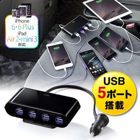 USBカーチャージャー(シガーソケット・USB充電・iPhone6対応・車載・5ポート)