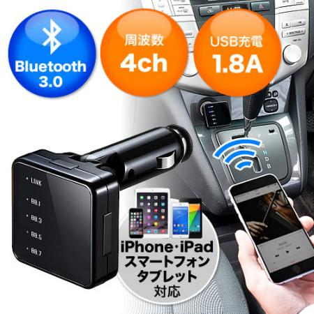 FMトランスミッター(Bluetooth接続・USB充電対応・iPhone/スマホ対応)