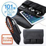 iPad・タブレットPCインナーケース(スマホ収納3ポケット付・10.1インチ対応)