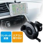 iPhoneX/8/8 Plus対応スマートフォン車載ホルダー(iPhone・Androidスマートフォン対応・エアコン吹き出し口用・ホールドボタン・リリースボタン・ブラック)