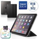 iPad Air2 ケース(スタンド機能・薄型・軽量・ブラック)