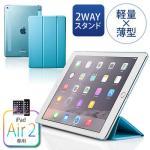 iPad Air2 ケース(スタンド機能・薄型・軽量・ブルー)