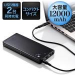 モバイルバッテリー充電器(大容量12000mAh・2ポート出力・ノート・iPad・iPhone対応)