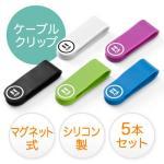 ケーブルクリップ(イヤホンクリップ・マグネット・シリコン・5本セット・カラーセット)