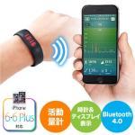 iPhone Bluetooth活動量計(リストバンド型・防水規格IPX7取得)