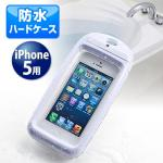iPhone5s・5防水ハードケース(ストラップ付・ホワイト)