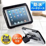 iPad mini防水ハードケース(スタンド機能・ストラップ付・ブラック)