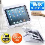 iPad mini防水ハードケース(スタンド機能・ストラップ付・ホワイト)
