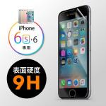 iPhone 6s/6 液晶保護フィルム 光沢 硬度9H
