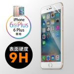 iPhone 6s Plus/6 Plus 液晶保護フィルム 光沢 硬度9H