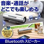 【在庫処分】iPhone・iPad Bluetoothスピーカー(音声通話対応・ポータブルバッテリ)