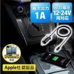 iPhone5s・5c・5 Lightning車載充電器(Touch第5世代・nano第7世代対応・1A)