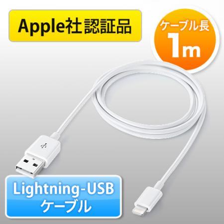 Lightningケーブル 1m iPhone 7/7 Plus 6s/6s Plus対応 MFI認証品 充電同期 ホワイト