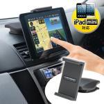 iPad mini車載ホルダー(7インチタブレット対応・車載取り付け)