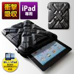 iPad衝撃吸収ケース(ブラック・G-Form Extreme Sleeve2 for iPad)