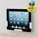 iPad壁掛けブラケット(モニターアーム取付け対応)