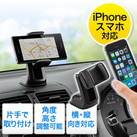 車載ホルダー iPhone 6s/6s Plus対応 片手取り付け 角度&上下調節 真空吸盤