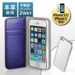 iPhone5sレザーケース&バンパーケース(手帳タイプ・カード入れ付・本革・ブルー)