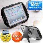 iPad2・iPad第3・4世代・iPad Air対応防水ハードケース(スタンド機能付)