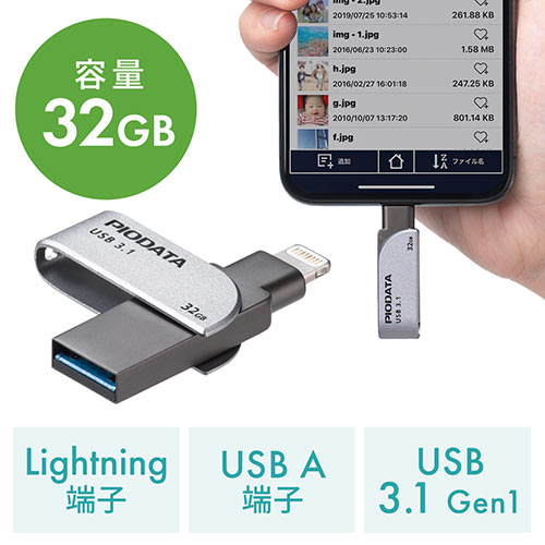iPhone・iPad USBメモリ 32GB USB3.2 Gen1(USB3.1/3.0) Lightning対応 MFi認証 スイング式