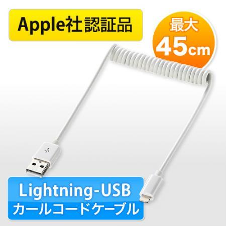 Lightningケーブル  カールコードタイプ 22-45cm iPhone 6s/6s Plus対応 MFI認証品 充電同期 ホワイト
