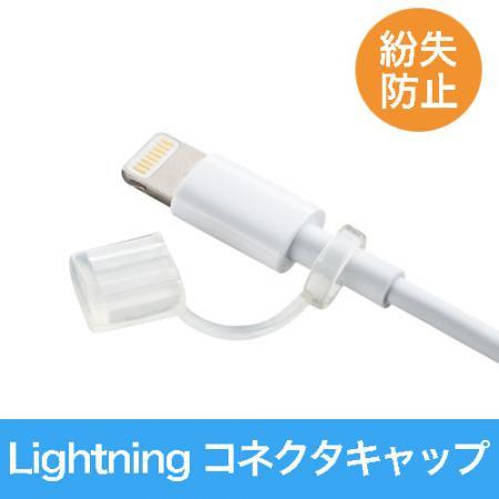 Lightningコネクタキャップ(紛失防止)