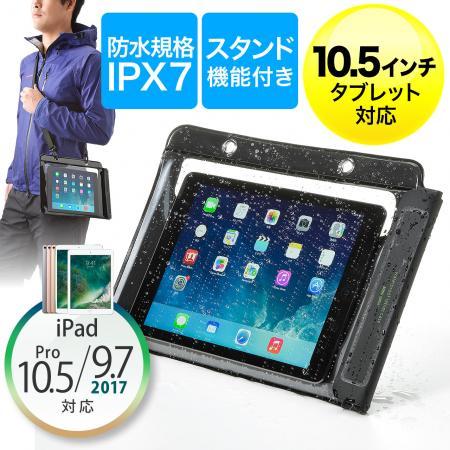 iPad防水ケース(お風呂対応・スタンド機能付き)