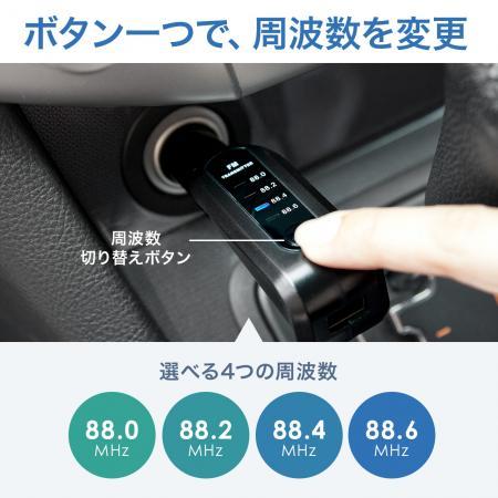 FMトランスミッター iPhone 6s/6s Plus対応 Lightning接続 充電対応 USBポート2.4A対応