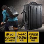 ハードシェルリュック(大容量・iPad&MacBook Pro収納・マチ拡張)