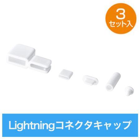 Lightningコネクタカバー(イヤホンジャック・USB用カバー付き・ホワイト)