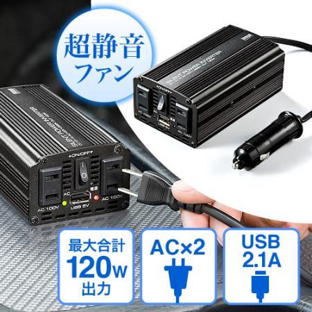 車用インバーター(MacBook充電・120W・静音ファン搭載・アルミ筐体・2.1AUSB充電対応)