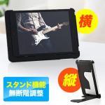 iPad miniケーススタンド(縦&横設置・iPad mini Retina対応)