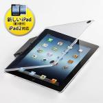 iPadケース(クリア・スタンド機能付き・新しいiPad対応)