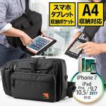 ガジェットバッグ(iPhone・iPad収納&操作対応・A4・ワンショルダー)