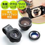 iPhoneカメラレンズキット(iPhone5・5s対応・マクロ・魚眼・ワイドレンズセット)