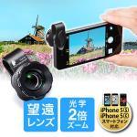 iPhone望遠レンズキット(iPhone5s対応・2倍望遠・クリップ式:簡単取り付け)