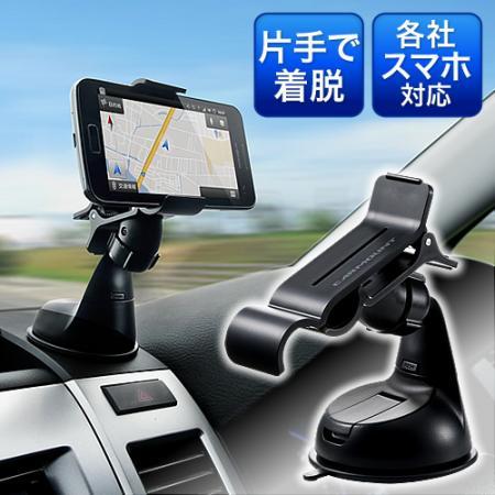 【晴れ晴れセール】車載ホルダー iPhoneX iPhone8/8 Plus対応 簡単取り外し 強力吸盤 ブラック