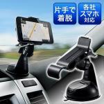車載ホルダー iPhoneX iPhone8/8 Plus対応 簡単取り外し 強力吸盤 ブラック