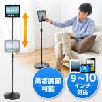 iPadフロアスタンド(アームスタンド・床置設置・高さ調節可能・9~10.1インチ対応)
