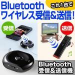 TVに最適!Bluetoothオーディオレシーバー&トランスミッター(受信機&送信機・イヤホン接続)