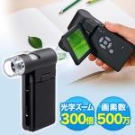 デジタル顕微鏡(マイクロスコープ・最大300倍・500万画素)