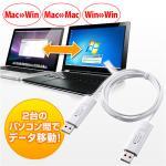 MacとWinを繋ぐUSB2.0リンクケーブル(Mac/Windows対応)