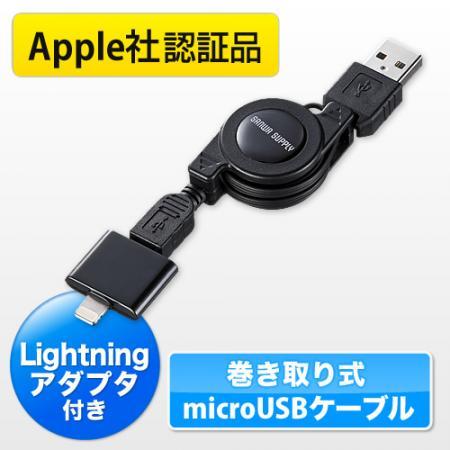 microUSBケーブル 0.8m iPhone 6s/6s Plus対応 巻取りタイプ 2台持ち向け Lightning変換アダプタ付き 充電同期 ブラック